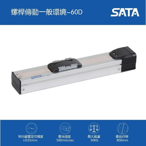 SATA光轴直线导轨模组60D线性丝杆模组