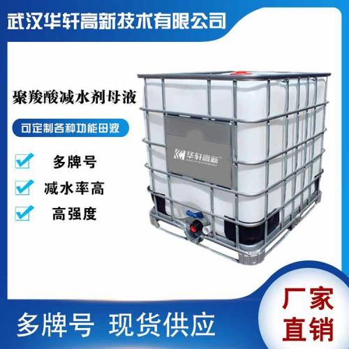 湖北宜昌高减水聚羧酸母液 高保坍母液 40%-50%固含母液