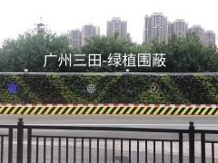 绿植围挡创造城市生态艺术