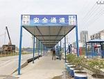 宁夏银川施工安全通道「文鹏建筑」安全通道&选材严格