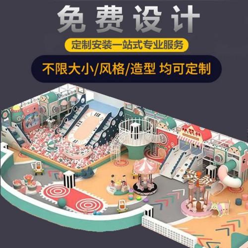 天津淘气堡儿童游乐设备乐园厂家设施大型游乐场地产招商引流