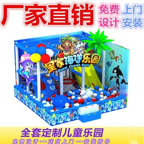 台湾淘气堡儿童乐园游乐设备球池滑梯厂家定制加盟