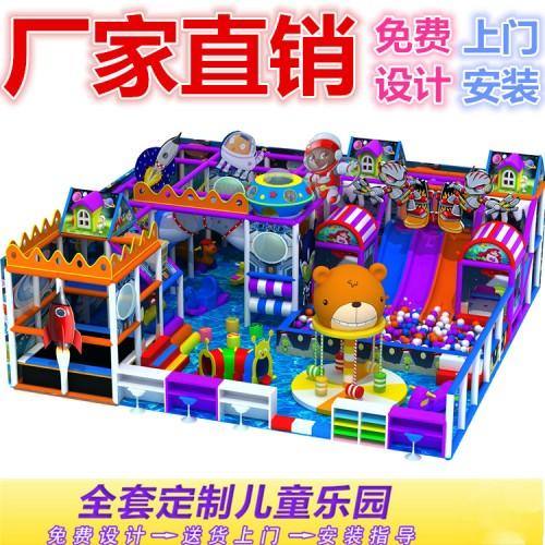 香港淘气堡儿童乐园游乐设备球池滑梯厂家定制加盟
