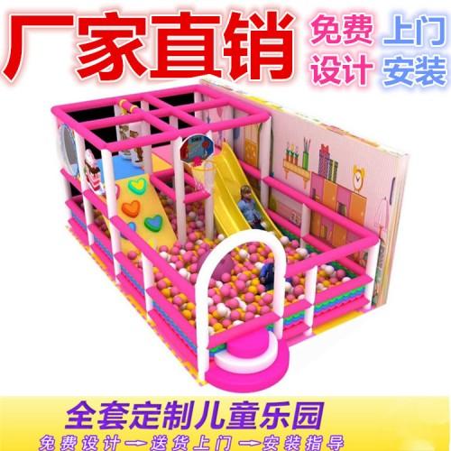 安庆淘气堡儿童乐园游乐设备球池滑梯厂家定制加盟
