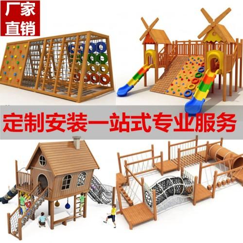 幼儿园户外大型木质滑梯儿童室内攀爬架组合玩具小区游乐设备定制