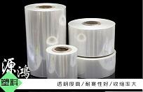广东PVC热收缩膜哪里买「源鸿塑料包装」热收缩膜*诚信经营